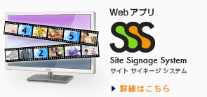 Webアプリ SSS Site Signage System